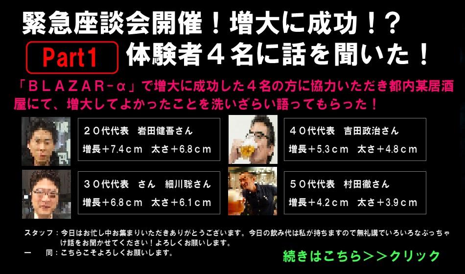 BLAZAR-αペニス増大サプリ,座談会