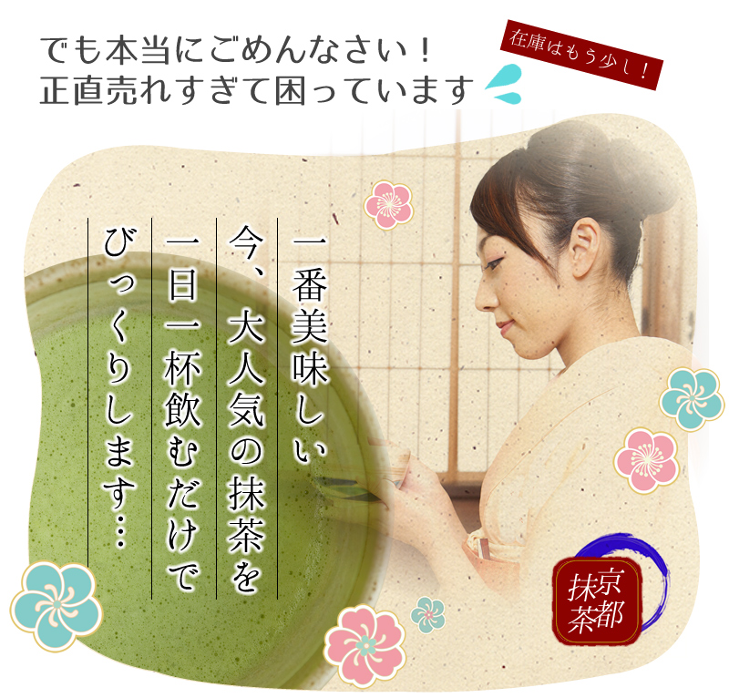"""""""京都抹茶グラマテ"""""""