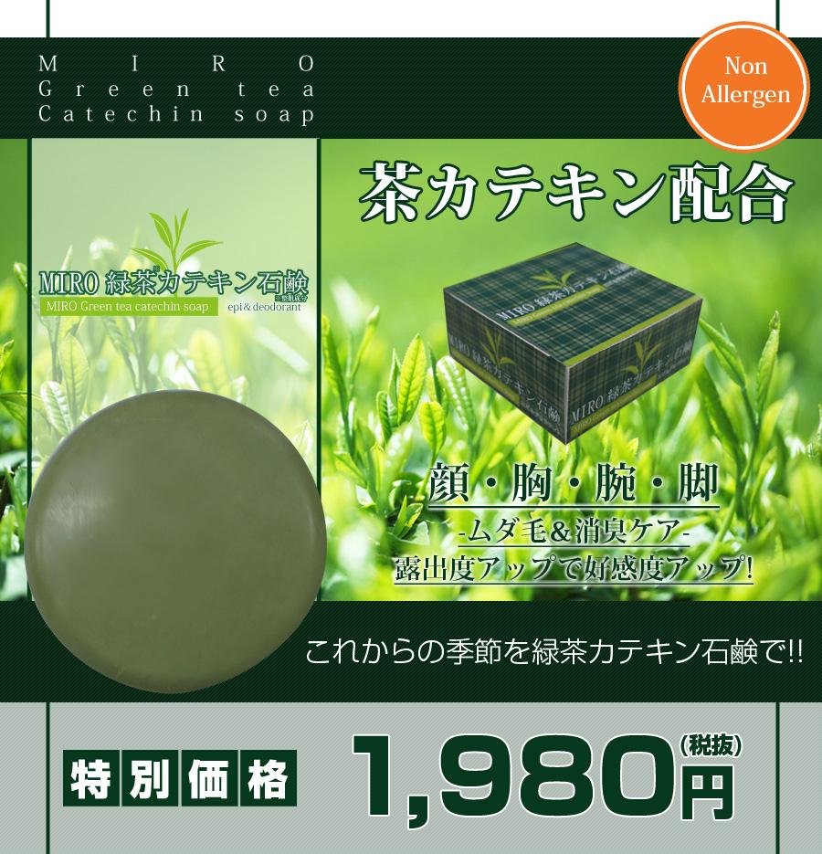 緑茶カテキン石鹸